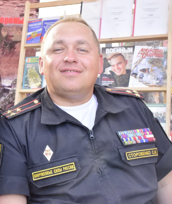 Стороженко Сергій Іванович, зрадник